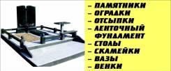 Памятники. Венки. Благоустройство мест захоронений в Хабаровске