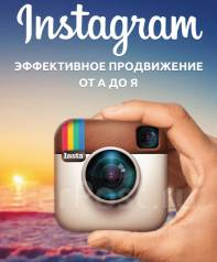 Раскручиваю Instagram за 500 руб. Персональное продвижение от 9 тыс