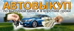 Автовыкуп , срочный выкуп любых авто !
