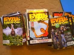Журналы будь здоров