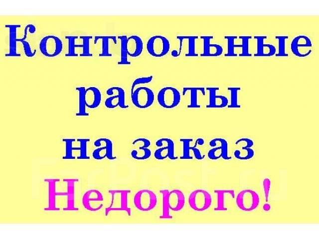 Помощь в написании контрольных и рефератов Помощь в обучении в  Помощь в написании контрольных и рефератов в Хабаровске