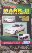Книга toyota mark2 chaser cresta