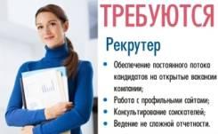 """Специалист отдела кадров. ООО""""Тригон-ДВ"""". Улица Ленина 85"""