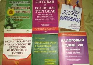 Отдам даром книги по бухгалтерии