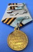 Медаль За Русско-Турецкую войну 1877-1878 гг. ! Редкость ! Низкая Цена !