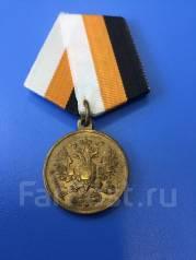 """Медаль за """"Усмирение польского мятежа"""" 1863-1864 ! Низкая Цена !"""