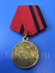 """Продам Медаль """" В Память Крымской войны 1853-1856 """" ! Низкая Цена !"""