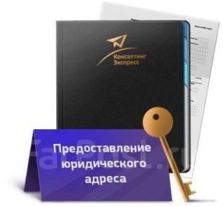Юридические адреса от собственника любой район гарантия быстро