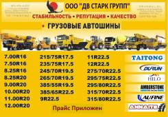 """Грузовые шины ООО """"ДВ Старк Групп"""" Владивосток"""