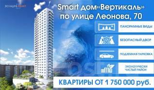 """Продажа квартир формата Smart в жилом доме """"Вертикаль"""" от 1750000 руб."""