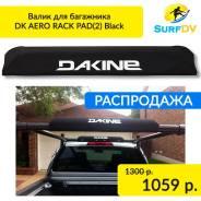 Валик для перевоза серф. доски, модель DK AERO RACK PAD(2) Black