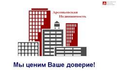 Арсеньевская Недвижимость. Любые операции с недвижимостью!