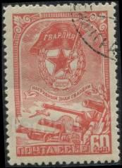1945г. СССР. Гаш.