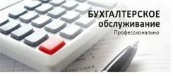 Все виды бухгалтерских услуг, регистрация ООО, регистрация ИП, снятие
