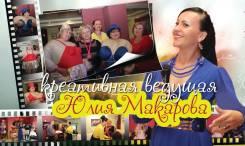 Проведение Праздников в Комсомольске-на-Амуре