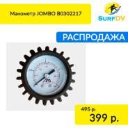 Манометр Jombo B0302217