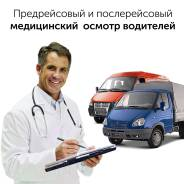 Предрейсовый медицинский осмтор водителей