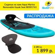 Сиденье на каяк Aqua Marina Removable Kayak Seat B0301761