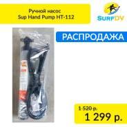 Ручной насос Sup Hand Pump HT-112