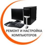 Чистка компьютеров, ноутбуков.