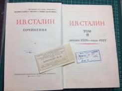 Полное собрание сочинений И. В. Сталина. Москва 1949-1952. Оригинал