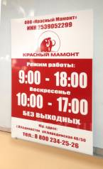 """Режим работы или """"режимник"""""""