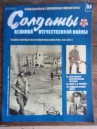 """Журнал """"Солдаты"""" №м56"""