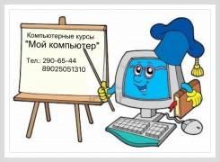 "Компьютерные курсы ""Мой компьютер"""