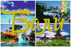 Индонезия. Бали. Пляжный отдых. Бали регулярными рейсами! Авиаперелет включен!