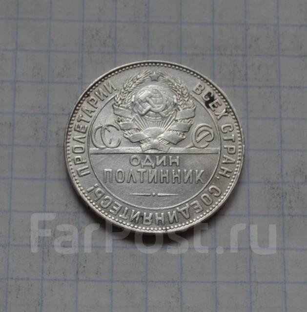 50 копеек 1924 ТР серебро