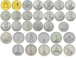 Отечественная война 1812 года. 28 монет.