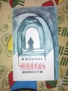Н. В. Гоголь - Шинель (повести)