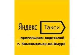 Водитель такси. Яндекс Такси. ООО Яндекс Такси. Улица Васянина 12Б