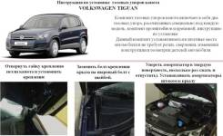 Амортизатор капота. Volkswagen Tiguan