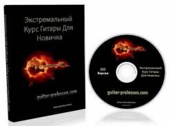 Курс «Экстремальный Курс Гитары Для Новичка» на СД диске