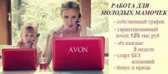 Компания Avon приглашает на работу координаторов и представителей.