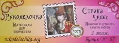 """Продавец-консультант. Продавец-консультант в магазин """"РУКОДЕЛОЧКА"""". ИП Лисиченок П.Г. Улица Островского 1"""