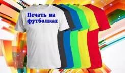Печать на любых футболках от 200р! Футболка на заказ! Печать на кепках!