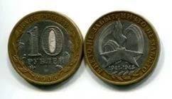 60-лет Победы в ВОВ 1941-1945 биметалл 10 рублей