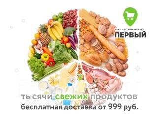 Онлайн-гипермаркет - продукты на дом