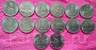 5 руб. Города-столицы освобожденные советскими войсками комплект 14 шт