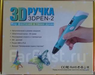 Ручка 3Д, 3D PEN-2, цена оптовая! Гарантия.