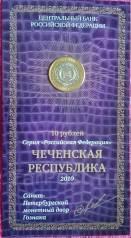 10 рублей 2010 г. Чеченская республика в буклете 1 выпуск с подписью