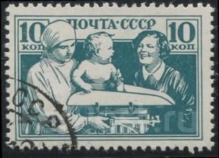 1938г. СССР. Гаш.