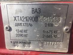 Двигатель 2108 1.3 2108 Лада 2108.2109.