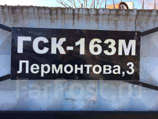 Гаражи кооперативные. улица Лермонтова 3, р-н Центральный, 23 кв.м., электричество, подвал.