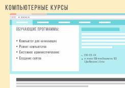 Курсы WEB-разработки
