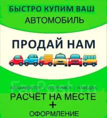 Выкуп авто во Владивостоке и Приморском крае !