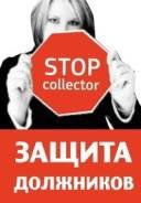 """Юридическое Агенство """"1-е Антиколлекторское бюро"""""""