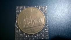 5 рублей 1993 года. Мерв Туркменистан. Запайка